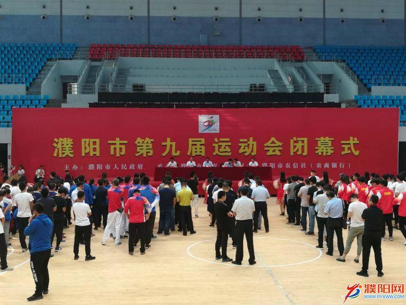 濮阳市第九届运动会闭幕