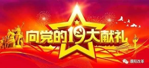 濮阳市全面深化改革三年回顾