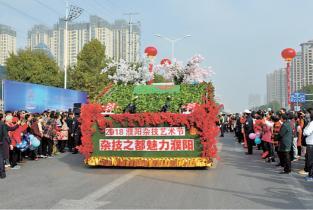 濮阳杂技艺术节花车艺术巡游活动火爆举行