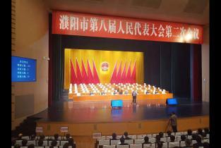 市八届人大二次会议举行预备会议