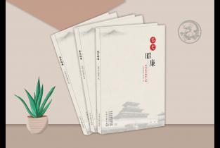 《鉴史昭廉——濮阳古代勤廉人物》出版发行