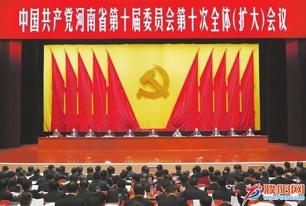 省委十届十次全体(扩大)会议召开
