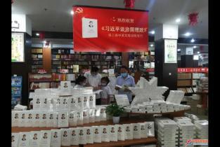《习近平谈治国理政》第三卷在濮发行