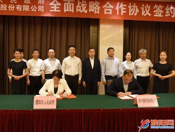 市政府与焦作中旅银行签署战略合作框架协议
