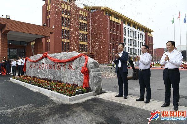 北京师范大学濮阳实验学校正式揭牌