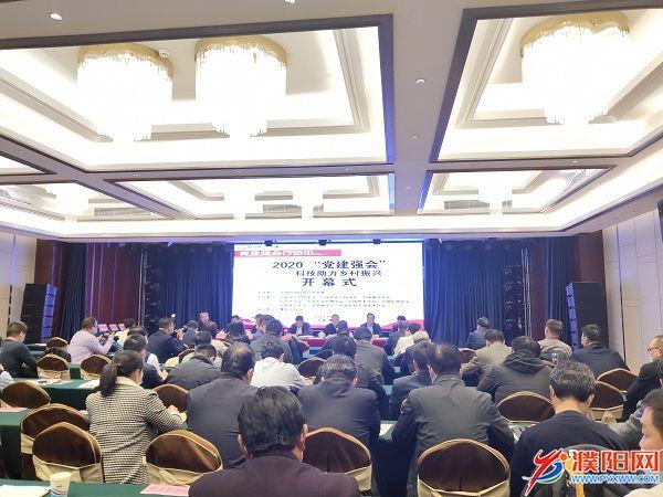 党建引领科技助力乡村振兴(濮阳)活动开幕
