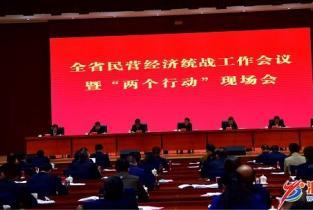 全省民营经济统战工作会议召开