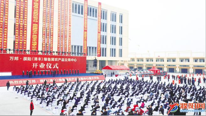 打造豫北农贸基地明珠万邦·濮阳(清丰)豫鲁冀农产品交易中心开业