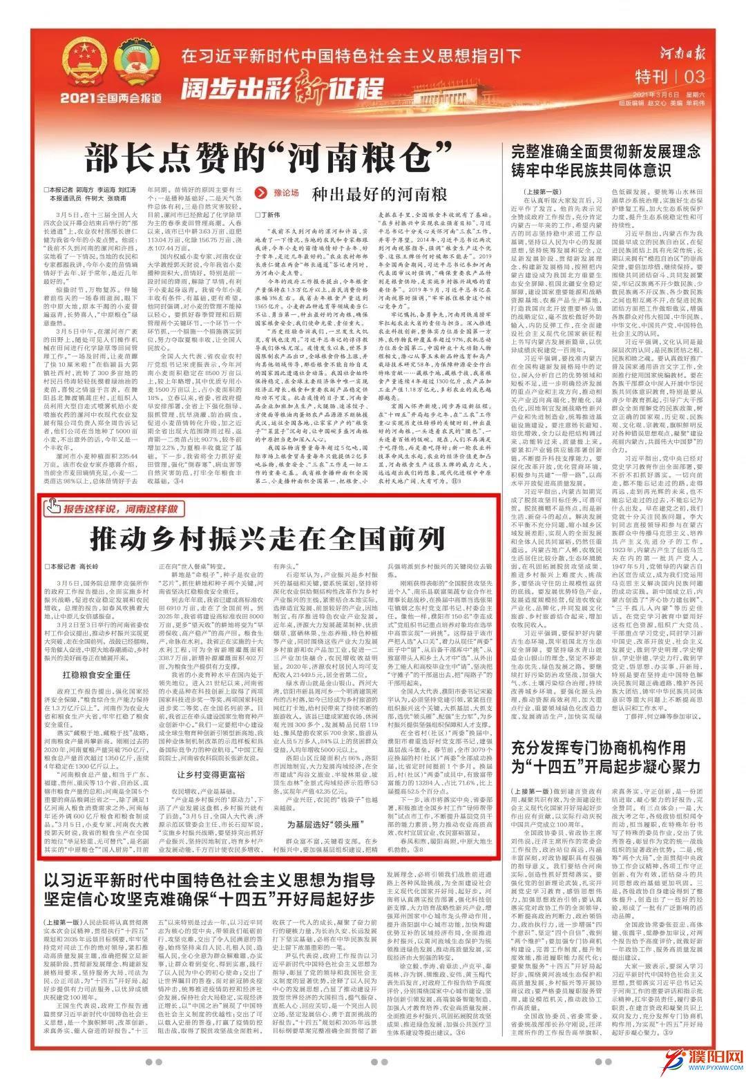"""《河南日报》点赞濮阳:为基层选好""""领头雁"""""""