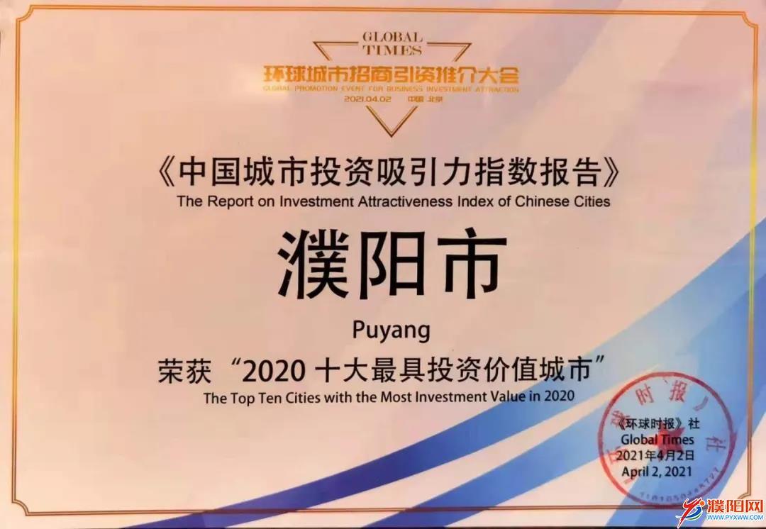 """濮阳市喜获""""2020中国十大最具投资价值城市""""称号"""