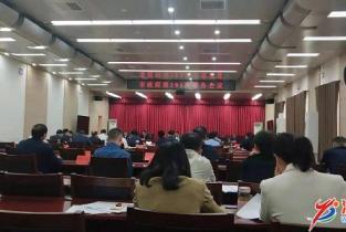 市政府第101次常务会议召开