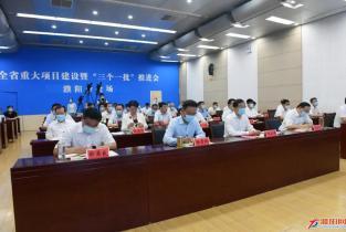 濮阳收听收看全省重大项目建设推进会