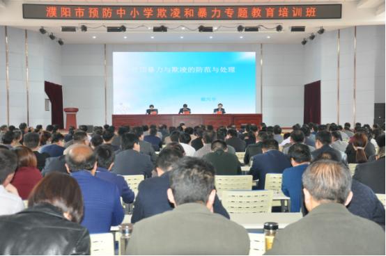 濮阳对预防校园欺凌和暴力进行集中培训