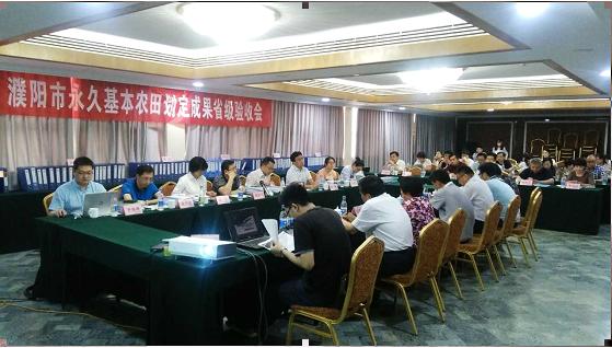 濮阳市永久基本农田划定成果顺利通过省级验收