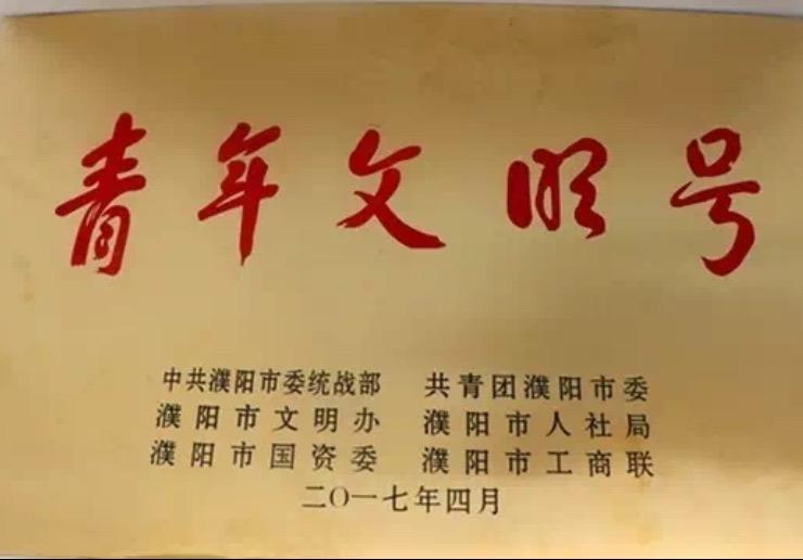 """市安阳地区医院医学康复科荣获市级""""青年文明号"""""""