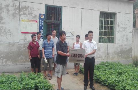 邮政储蓄银行台前县支行举行信用村授牌仪式