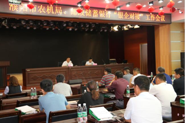 邮储银行濮阳市分行联合市农机局召开银企对接会