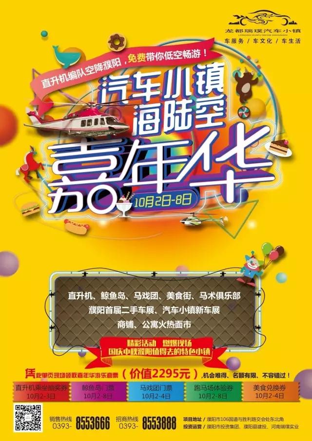乘机畅游濮阳,2295元套票免费嗨领!10月2-8日龙都瑞璞汽车小镇海陆空嘉年华!