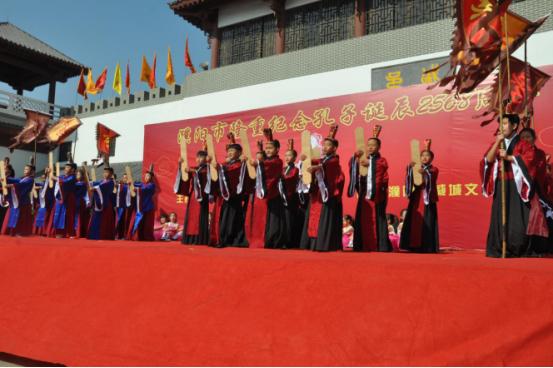 濮阳市隆重纪念孔子诞辰2568周年