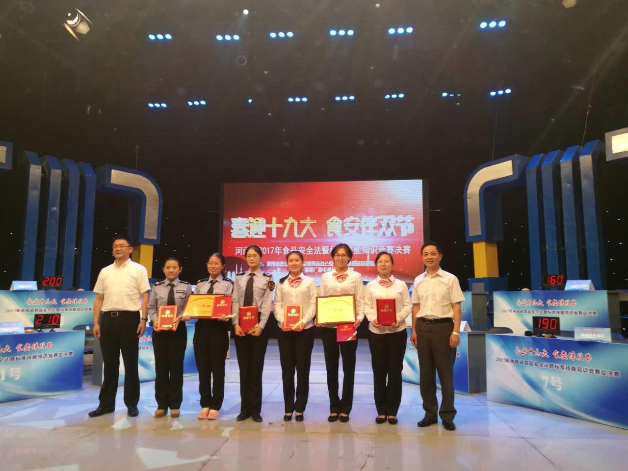 濮阳市荣获河南省2017年食品安全法暨标准技能知识竞赛一等奖