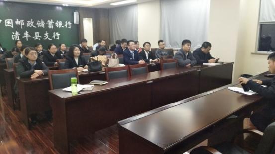 邮储银行清丰县支行召开安保四项制度培训会