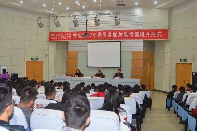 濮阳职业技术学院2017年党员发展对象培训班开班