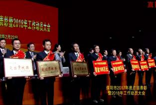 """濮阳市国土资源局被授予2017年度""""突出贡献奖""""等二十余项奖励和荣誉"""