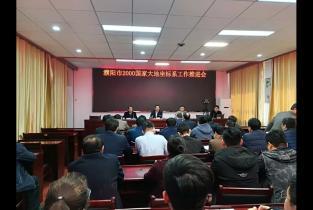 濮阳市国土局召开2000国家大地坐标系工作推进会