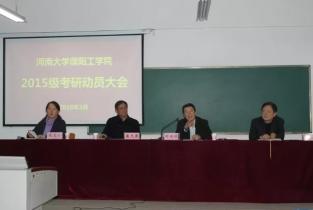 河南大学濮阳工学院召开2015级考研动员大会