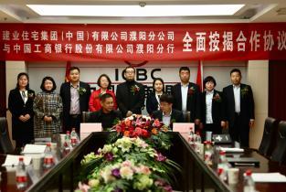 工行濮阳分行与建业濮阳分公司签署全面按揭合作协议