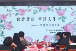 """工商银行濮阳分行成功举办""""珍爱健康 智慧人生""""女性健康专题讲座活动"""