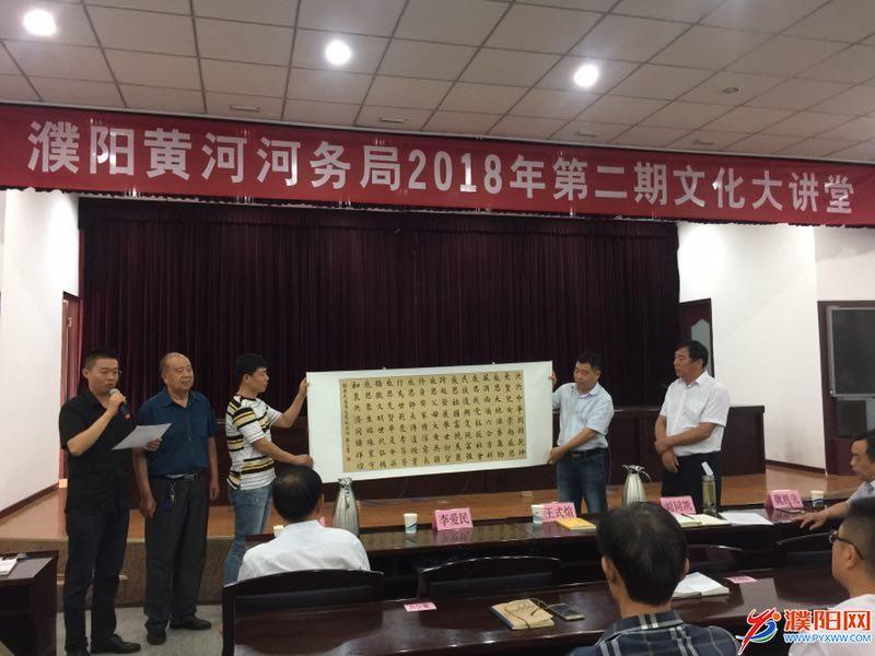 河南濮阳黄河河务局举办2018第二期文化大讲堂