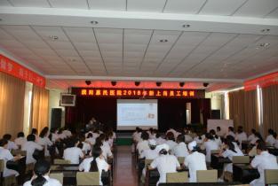 濮阳惠民医院对70余名新入职员工进行岗前培训