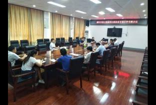 濮阳市国土资源局召开扫黑除恶专项斗争专题会议