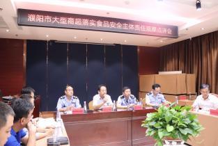 濮阳市召开大型食品商场超市落实食品安全主体责任观摩点评会
