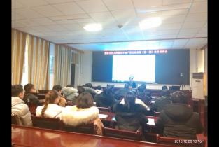 濮阳市国土资源局举办不动产登记从业端第一期业务培训会