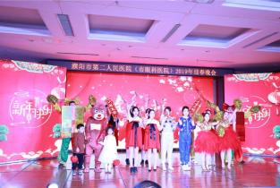 濮阳市第二人民医院春晚美轮美奂