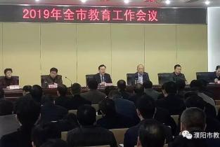 濮阳市2019年全市教育工作会议召开