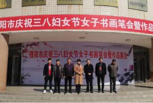 """濮阳市成功举办庆""""三八""""女子书画笔会暨作品展"""