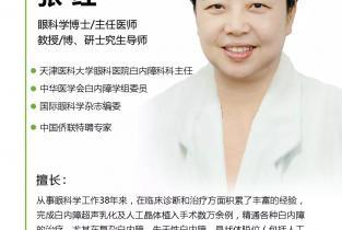 天津医科大学眼科医院白内障科主任张红教授来濮阳市眼科医院会诊、手术