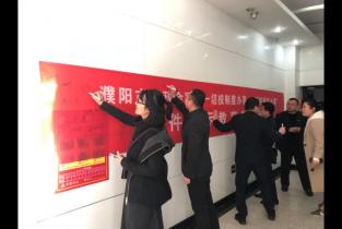 邮储银行濮阳市分行举行案件警示教育全员签名活动