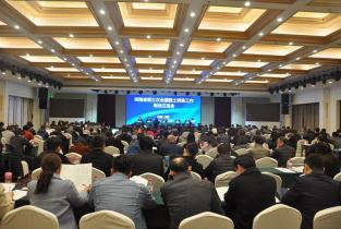 全省第三次全国国土调查工作现场交流会在濮阳市召开