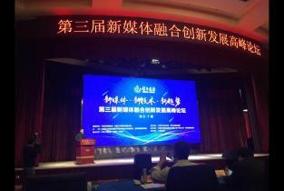 第三届全国媒体融合创新发展高峰论坛在十堰举办