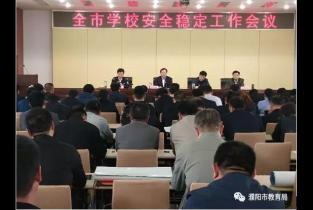 市教育局召开学校安全稳定工作会议