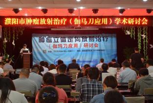 肿瘤立体定位放射治疗学术研讨会在濮阳惠民医院召开