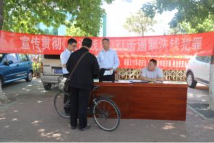 工行濮阳分行开展《反洗钱法》宣传活动