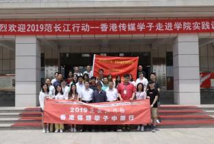 香港大学生到农村党支部书记学院开展研学活动
