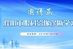 濮阳市眼科影像诊断学习班邀请函