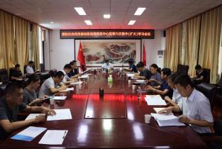 市自然资源和规划局召开党组中心组第六次集中学习(扩大)会议