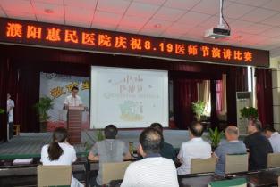 """濮阳惠民医院举行庆祝第二个""""中国医师节""""演讲比赛"""